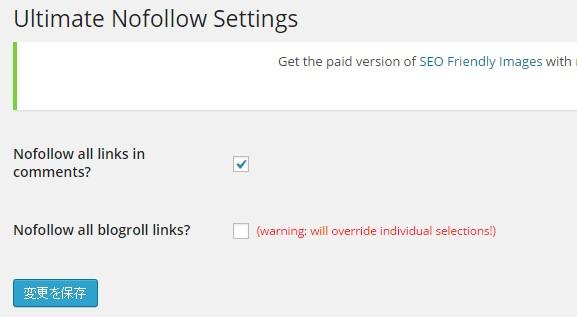 2014 09 06 144923 Ultimate Nofollowで外部サイトへSEOパワーを漏らさない方法
