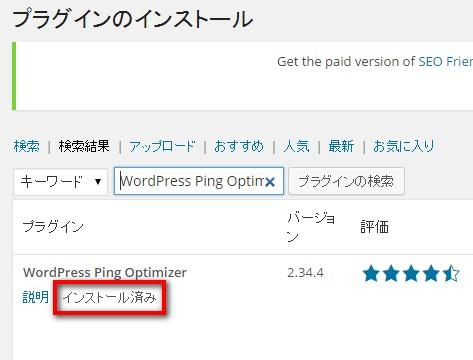 2014 09 06 153127 WordPress Ping Optimizerを導入する理由と使い方について