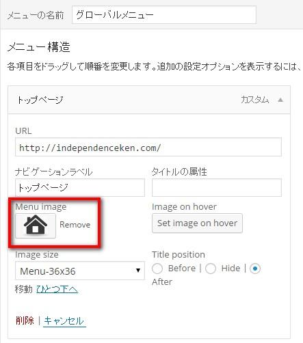 2014 09 06 181638 Menu Imageでブログのグローバルメニューに画像を追加する方法