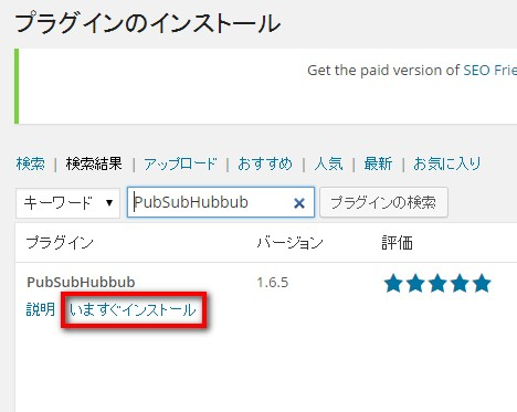 2014 09 06 184906 PubSubHubbubでGoogleへ一瞬でインデックスさせる方法