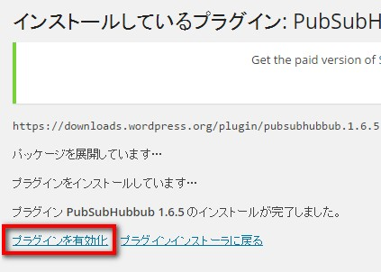 2014 09 07 084925 PubSubHubbubでGoogleへ一瞬でインデックスさせる方法