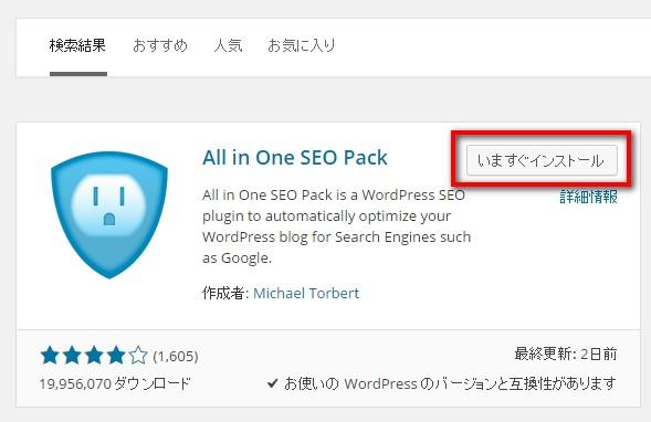2014 09 07 113446 All in One SEO Packを正しく設定して使うことで検索エンジン最適化