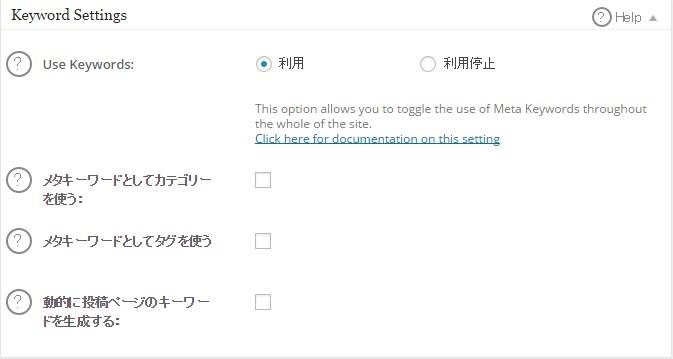 2014 09 07 123142 All in One SEO Packを正しく設定して使うことで検索エンジン最適化