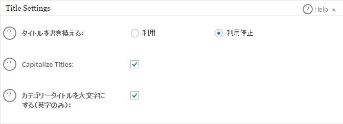 2014 09 07 124339 All in One SEO Packを正しく設定して使うことで検索エンジン最適化