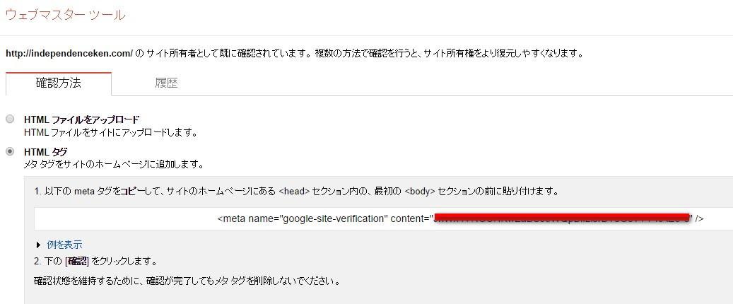 2014 09 07 131858 All in One SEO Packを正しく設定して使うことで検索エンジン最適化