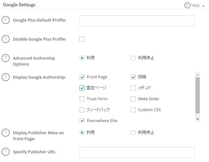 2014 09 09 093803 All in One SEO Packを正しく設定して使うことで検索エンジン最適化