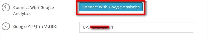2014 09 09 100950 All in One SEO Packを正しく設定して使うことで検索エンジン最適化