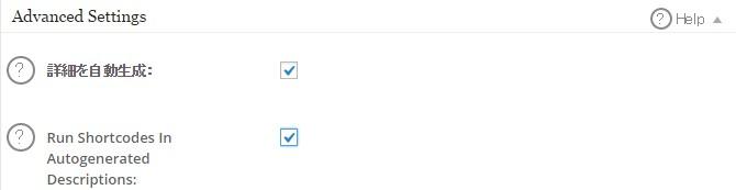 2014 09 09 104506 All in One SEO Packを正しく設定して使うことで検索エンジン最適化