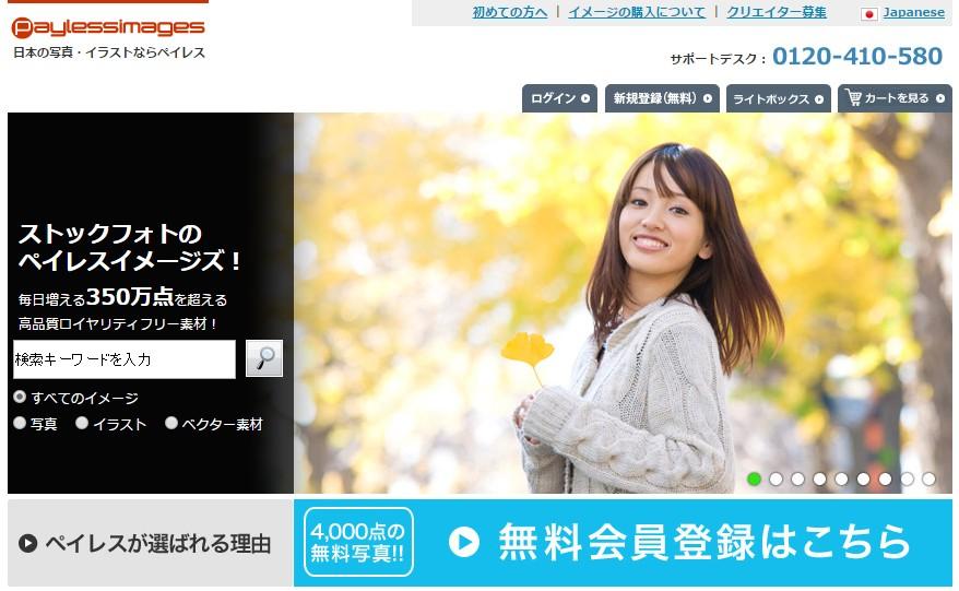 2014 09 09 152849 無料で使用できる人物・背景写真素材提供サイト15選まとめ