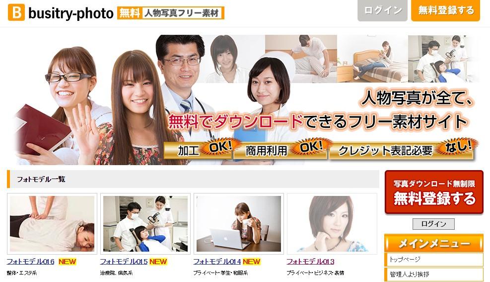 2014 09 09 153333 無料で使用できる人物・背景写真素材提供サイト15選まとめ