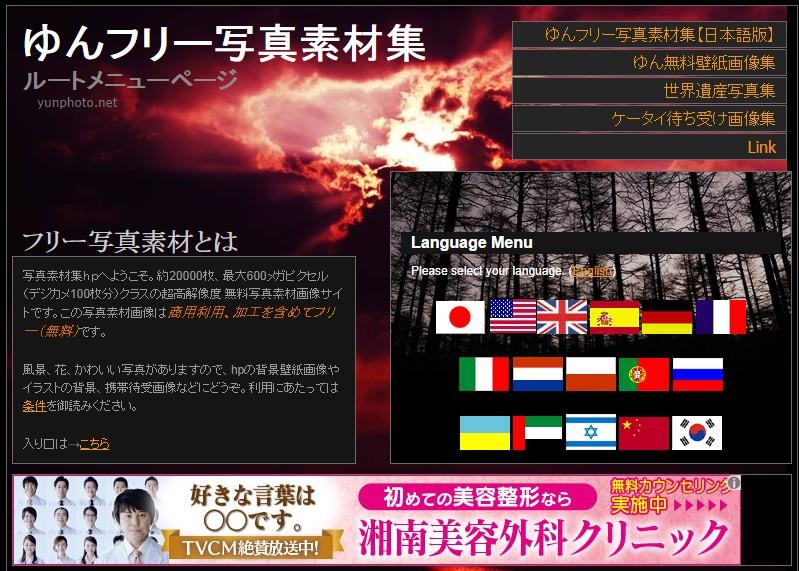 2014 09 09 154723 無料で使用できる人物・背景写真素材提供サイト15選まとめ