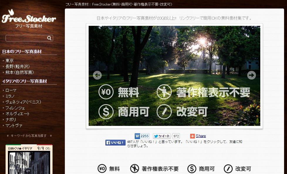 2014 09 09 155629 無料で使用できる人物・背景写真素材提供サイト15選まとめ