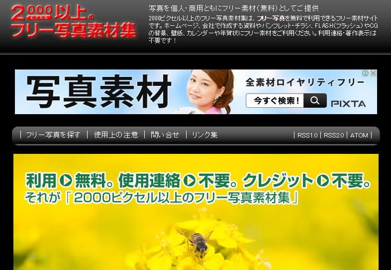 2014 09 09 160106 無料で使用できる人物・背景写真素材提供サイト15選まとめ