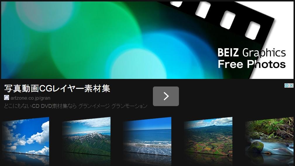2014 09 09 160953 無料で使用できる人物・背景写真素材提供サイト15選まとめ