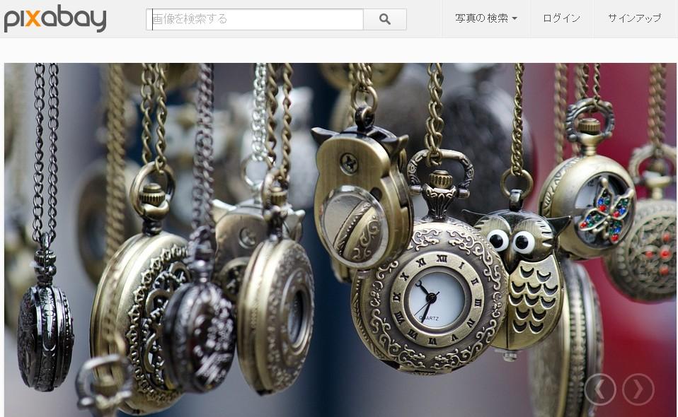2014 09 09 163220 無料で使用できる人物・背景写真素材提供サイト15選まとめ