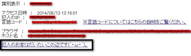 2014 09 13 131714 LINE乗っ取り詐欺が来たのでおもしろく撃退した結果・対策まとめ