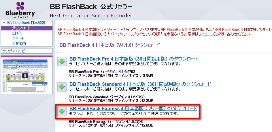 2014 09 20 124832 無料動画作成ソフト・BBFlashbackのインストールと使い方