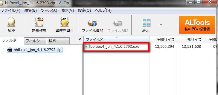 2014 09 20 125530 無料動画作成ソフト・BBFlashbackのインストールと使い方