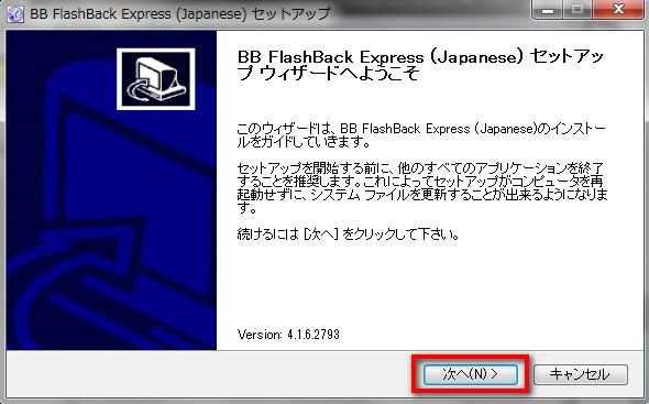 2014 09 20 125610 無料動画作成ソフト・BBFlashbackのインストールと使い方