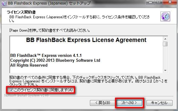 2014 09 20 125641 無料動画作成ソフト・BBFlashbackのインストールと使い方