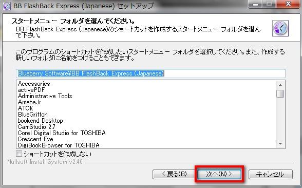 2014 09 20 125729 無料動画作成ソフト・BBFlashbackのインストールと使い方