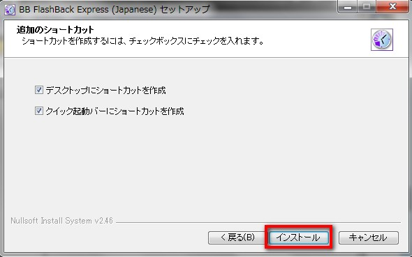 2014 09 20 125750 無料動画作成ソフト・BBFlashbackのインストールと使い方