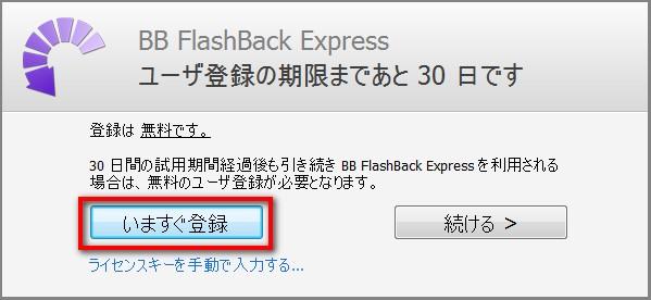 2014 09 20 130607 無料動画作成ソフト・BBFlashbackのインストールと使い方