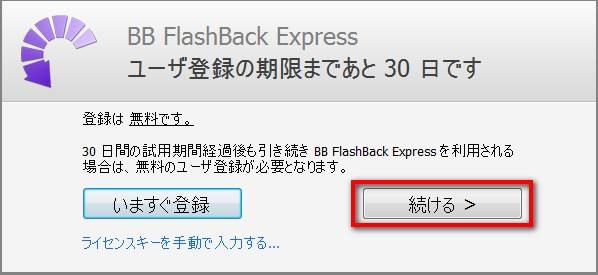 2014 09 20 132322 無料動画作成ソフト・BBFlashbackのインストールと使い方