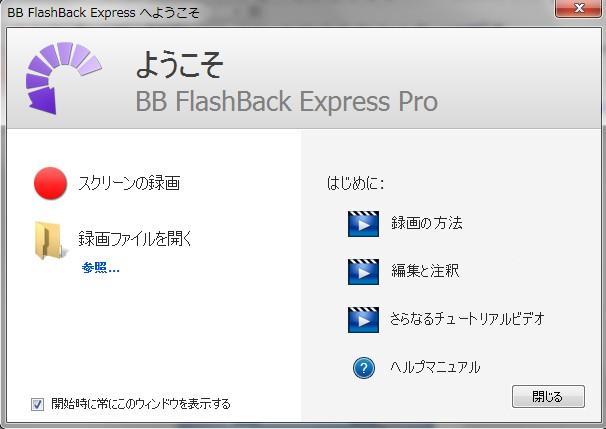 2014 09 20 133810 無料動画作成ソフト・BBFlashbackのインストールと使い方