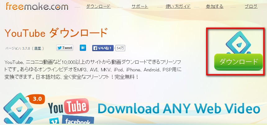 2014 09 20 140606 Freemake Video Downloaderのインストール方法と使い方まとめ