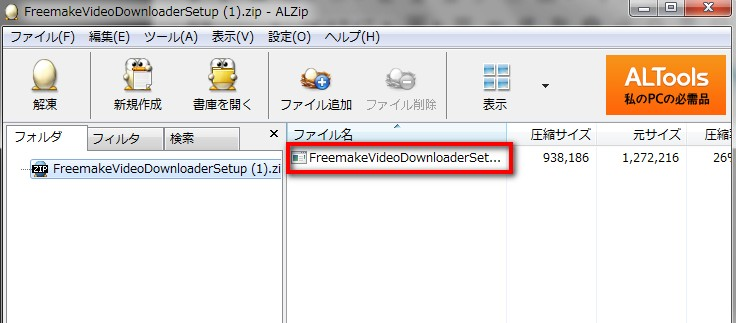 2014 09 20 140902 Freemake Video Downloaderのインストール方法と使い方まとめ