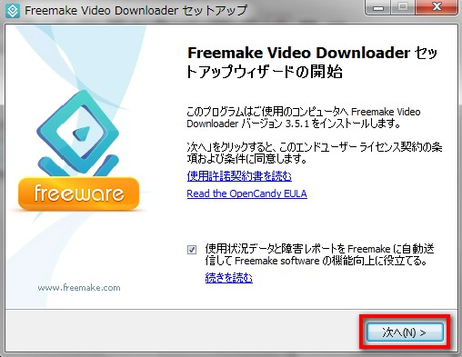 2014 09 20 141831 Freemake Video Downloaderのインストール方法と使い方まとめ