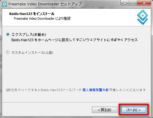 2014 09 20 142200 Freemake Video Downloaderのインストール方法と使い方まとめ
