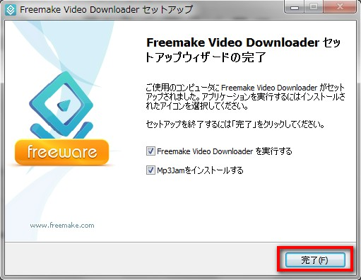 2014 09 20 142643 Freemake Video Downloaderのインストール方法と使い方まとめ