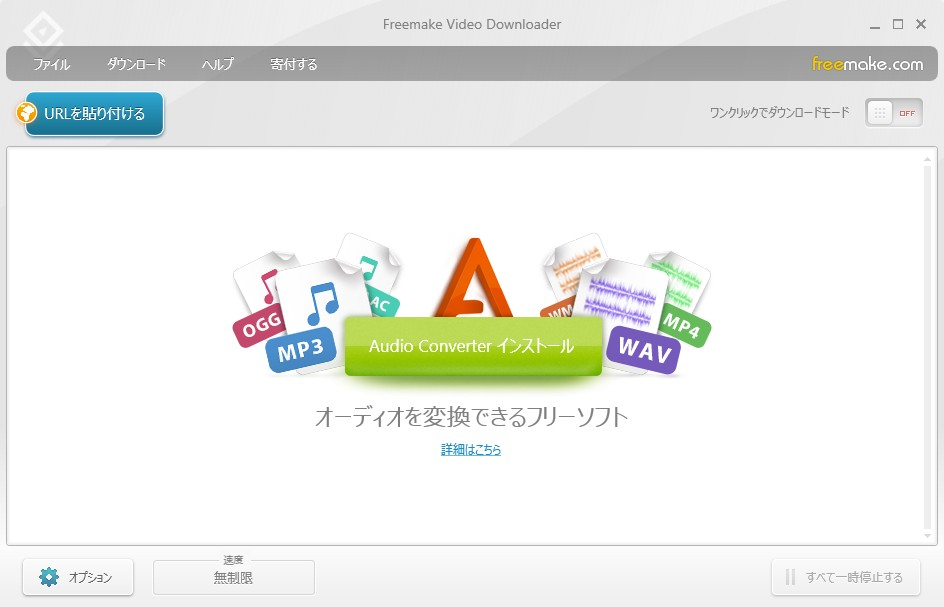 2014 09 20 143038 Freemake Video Downloaderのインストール方法と使い方まとめ