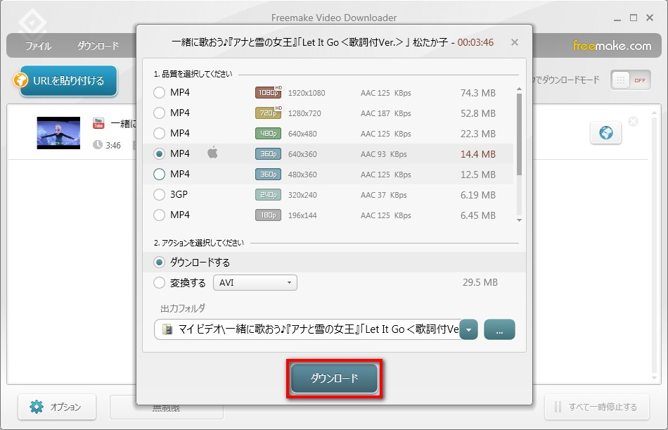 2014 09 20 143630 Freemake Video Downloaderのインストール方法と使い方まとめ