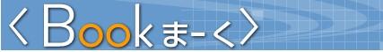 2014 09 23 153838 ソーシャルブックマークの正しい使い方と効果のあるSBM集まとめ