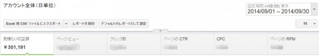 2014 10 05 235428 e1413953230471 Trendコンサル生のKAZUさんが月収30万円突破しました!