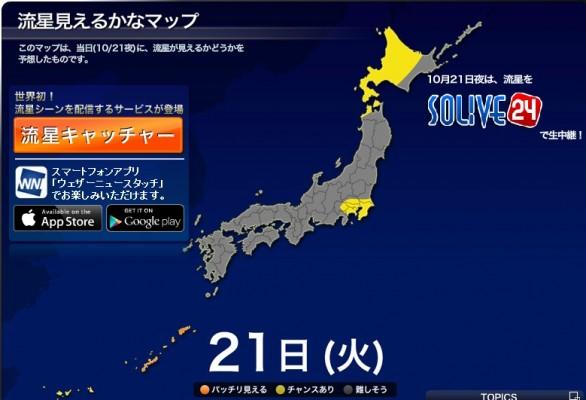 2014 10 21 195425 586x400 オリオン座流星群2014を札幌で見頃の時間帯と天気について!