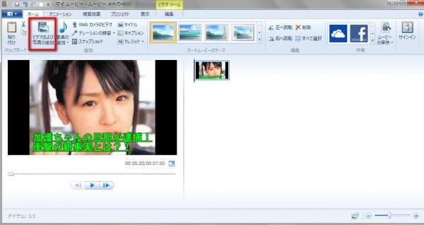 2014 10 24 112742 600x319 windowsムービーメーカーを使って動画を簡単に作成する方法
