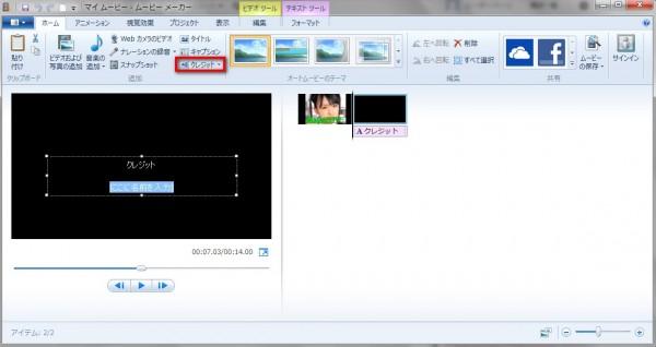 2014 10 24 113032 600x318 windowsムービーメーカーを使って動画を簡単に作成する方法