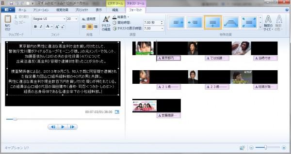 2014 10 24 115425 600x318 windowsムービーメーカーを使って動画を簡単に作成する方法