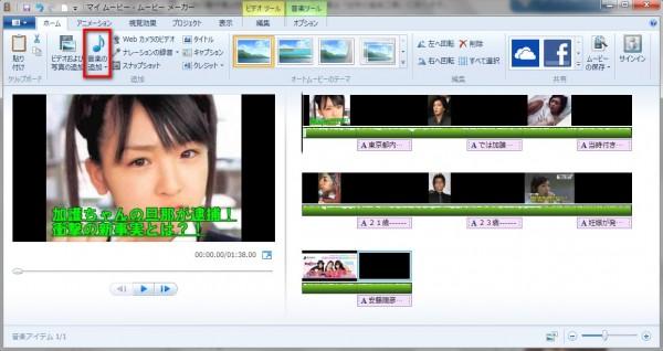 2014 10 24 120121 600x318 windowsムービーメーカーを使って動画を簡単に作成する方法