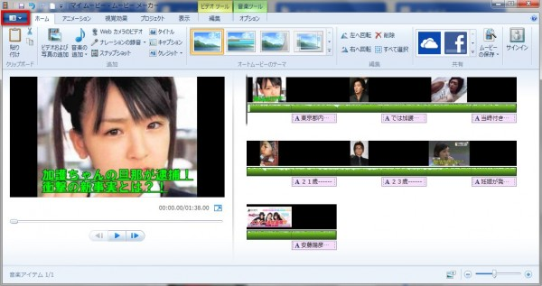 2014 10 24 120857 600x317 windowsムービーメーカーを使って動画を簡単に作成する方法