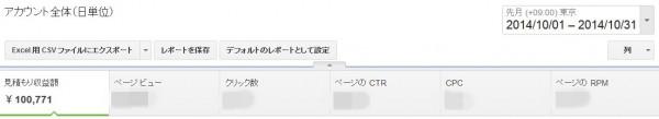 2014 11 04 2246041 600x109 【コンサル実績】ぴよさんが月収10万円達成されました!