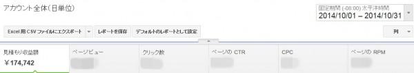 2014 11 06 233535 600x107 【コンサル実績】marimoさんが月収17万円達成されました!