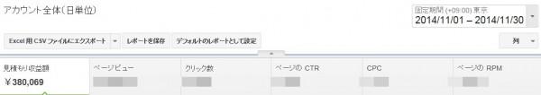 2014 12 02 232233 600x106 【コンサル実績】チームメンバーのmarimoさんが月収38万円達成されました!