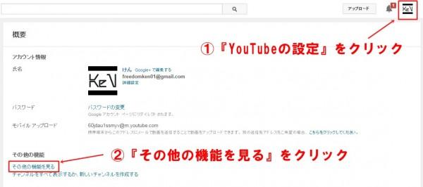 2014 12 05 112647 600x266 YouTube動画の右上にチャンネル登録ボタンを設置する方法
