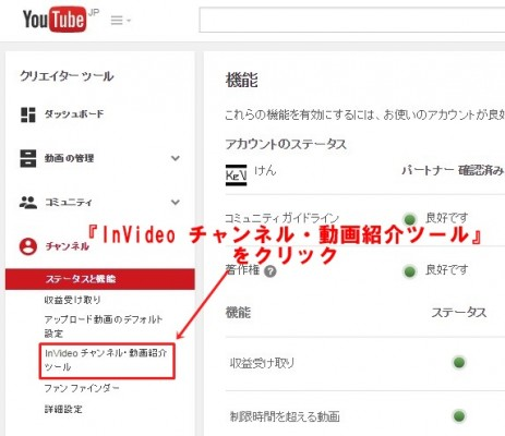 2014 12 05 113023 463x400 YouTube動画の右上にチャンネル登録ボタンを設置する方法