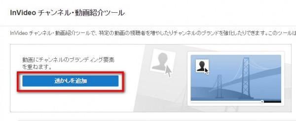 2014 12 05 121430 600x247 YouTube動画の右上にチャンネル登録ボタンを設置する方法